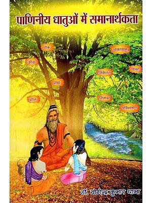 पाणिनीय धातुओं में समानार्थकता- Synonyms in Paniniya Dhatu