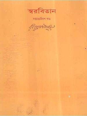 Swarabitan in Bengali (Vol-47)