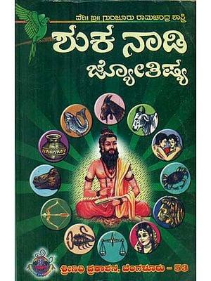 Shuka Nadi Jyotishya (Kannada)