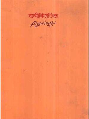 Valmiki-Pratibha in Bengali