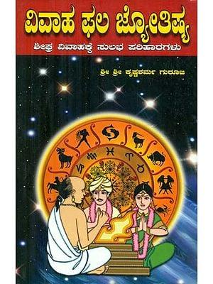 Vivaha Phala Jyotishya (Kannada)