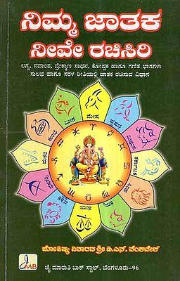 Neema Jathaka Neeva Rachisiri in Kannada