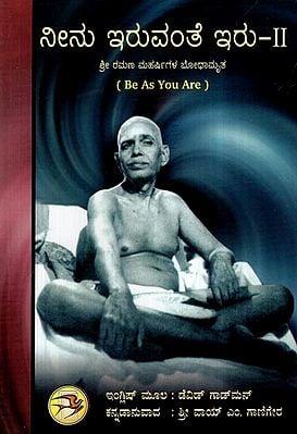 Neenu Iruvante Iru- Be as you are in Kannda (Vol 2)