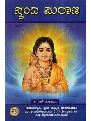 Skanda Purana in Kannada
