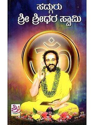 Bhagwan Sridhara Gurucharitre (Kannada)