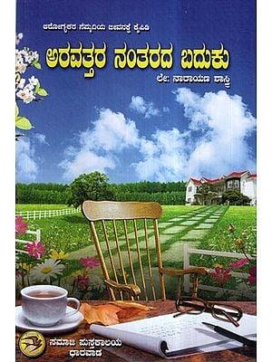 Aravattar Nantarada Baduku in Kannada