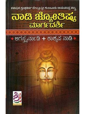 Nadi Jyotishya - Agastya & Kashyap Nadi (Kannada)