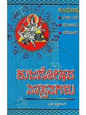 Kuja Doshada Vastvagalu (Kannada)