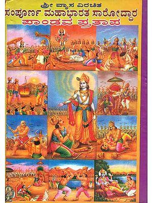 Sampoorna Mahabharata Saroddhara (Kannada)