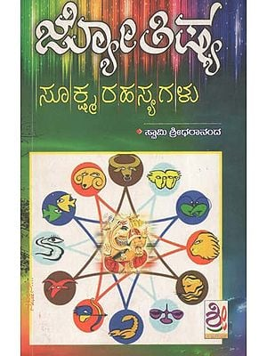 Jyotishya Sukshma Rahasya- A Book Related to Astrology (Kannada)