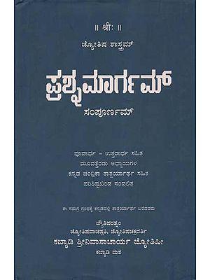Prasnamargam- With Commentary by Jyotisharathnam (Kannada)