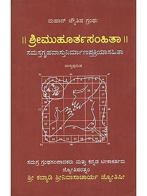 Sri Muhurtasamhita- A Treatise Dealing With Different Aspects of Astrology (Kannada)