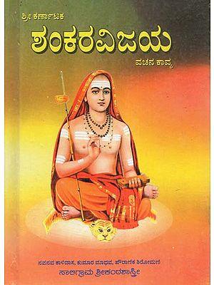 Karnataka Shankaravijaya- A Poem in Prose by Saligrama Srikanta Shastri (Kannada)