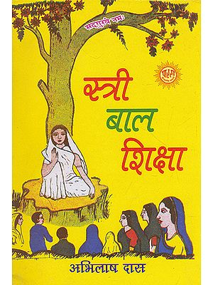 स्त्री बाल शिक्षा- Female Child Education