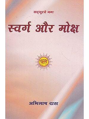 स्वर्ग और मोक्ष- Swarg Aur Moksh