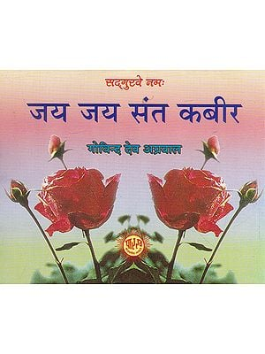जय जय संत कबीर- Jai Jai Sant Kabir