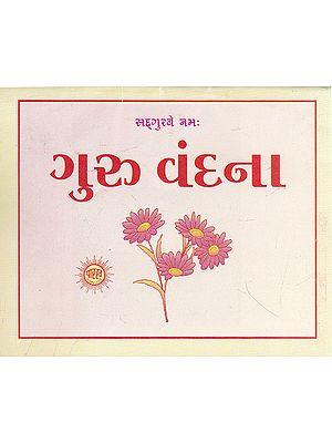 Guru Vandana (Gujarati)
