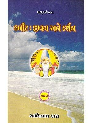 Kabir- Jivan Ane Darshan (Gujarati)
