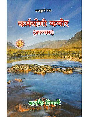 कर्मयोगी कबीर- Karmyogi Kabir