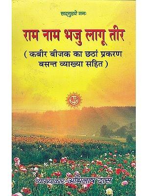 राम नाम भजु लागू तीर-  Ram Naam Bhaju Laagu Teer