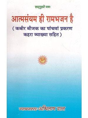 आत्मसंयम ही रामभजन है- Aatm Saiyam Hi Ram Bhajan Hai