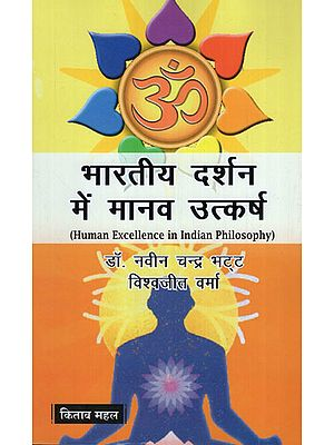 भारतीय दर्शन में मानव उत्कर्ष - Human Excellence in Indian Philosophy