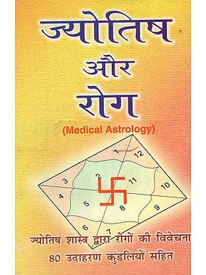 ज्योतिष और रोग - Astrology and Diseases