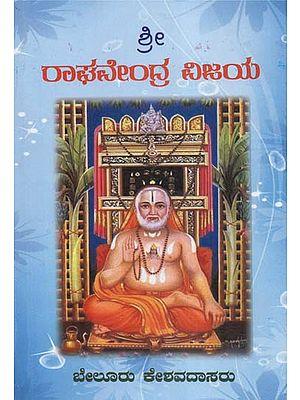 Sri Raghavendra Vijaya (Kannada)