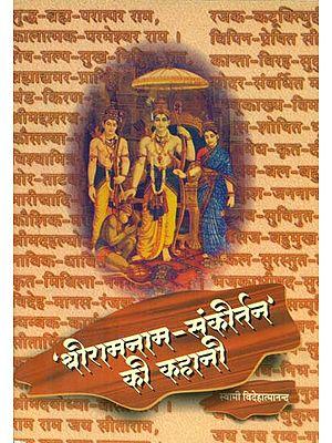 श्रीरामनाम-संकीर्तन् की कहानी - Story of Sri Rama Nama-Sankirtan