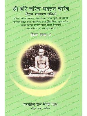 श्री हरि चरित्र भक्तन चरित्र (दिव्य रामायण सहित) - Shri Hari Charitra Bhaktan Charitra (Divya Ramayana Sahit)