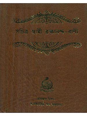 Sachitra Swami Brahamananda - Vani (Bengali)