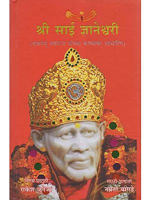 श्री साई ज्ञानेश्वरी - Shri Sai Gyaneshwari (Marathi)