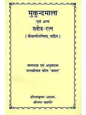 मुकुन्दमला एवं अन्य स्तोत्र-रत्न - Mukundamala and Other Stotra Ratna