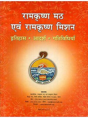 रामकृष्ण मठ एवं रामकृष्ण मिशन (इतिहास,आदर्श और गतिविधियाँ) - Ramakrishna Math and Ramakrishna Mission (History,Ideal and Activities)