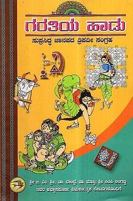 Garatiya Hadu in Kannada
