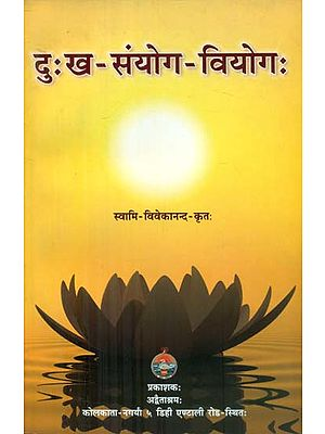 दुःख-संयोग-वियोगः - Dukha Sanyoga Viyoga
