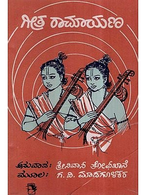 Geeta Ramayana in Kannada (An Old and Rare Book)