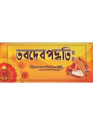 Bhavadeva Paddhati (Bengali)