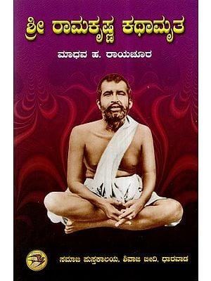 Sri Ramakrishna Kathamruta in Kannada
