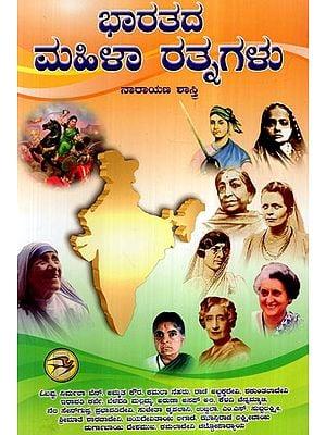 Bharatada Mahila Ratnagalu in Kannda