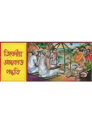 Trivediya Shradda Kaand Paddhati (Bengali)
