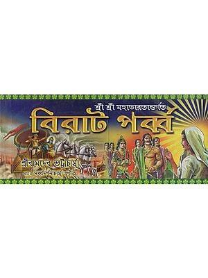 Shri Shri Mahabharata Vivad Parva (Bengali)