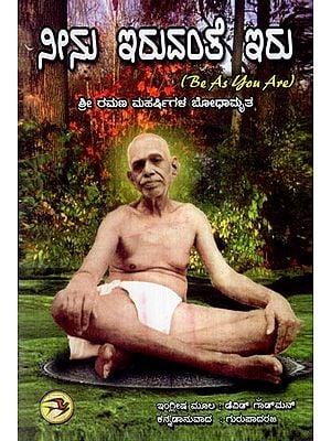 Neenu Iruvante Iru  in Kannada (Vol-1)