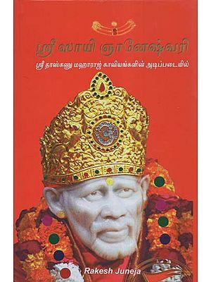 Shri Sai Gyaneshwari (Tamil)