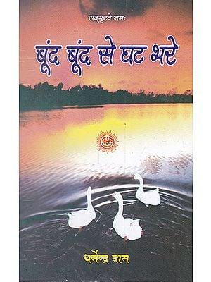 बूंद बूंद से घट भरे- Bund Bund Se Ghat Bhare