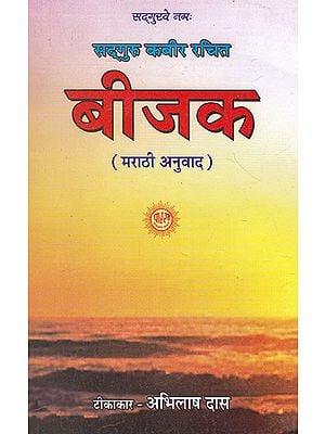 बीजक- Bijak (Marathi)