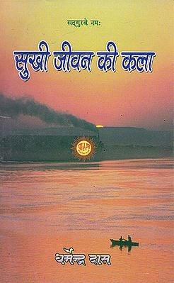 सुखी जीवन की कला- Sukhi Jivan Ki Kala