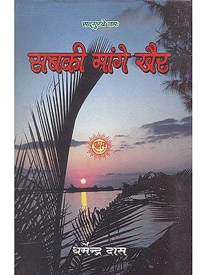 सबकी मांगे खैर- Sabaki Mange Khair
