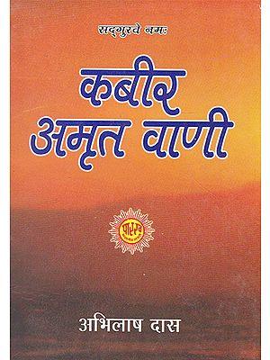 कबीर अमृत वाणी- Kabir Amrit Vani