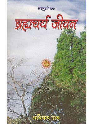 ब्रह्मचर्य जीवन- Brahmacharya jivan